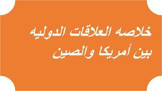 خلاصه العلاقات الدوليه بين أمريكا والصين البيت العربي Blog Calligraphy Blog Posts