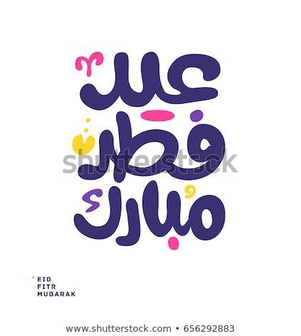 Eid Mubarak Islamic Vector Greeting Card Template With Arabic Calligraphy عيد فطر مبارك Eid Mubarak Greeting Cards Abstract Images Greeting Card Template