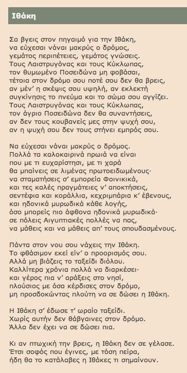 Rozemarijnonline Ithaka Kavafis Zes Vertalingen Gedicht