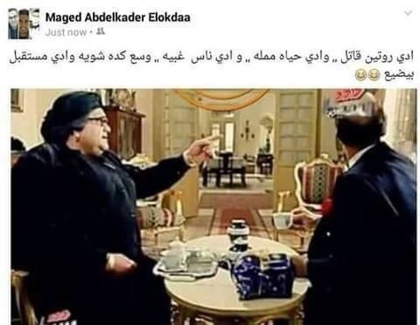Pin By Nurah On Art Funny Arabic Quotes Funny Comments Funny Qoutes
