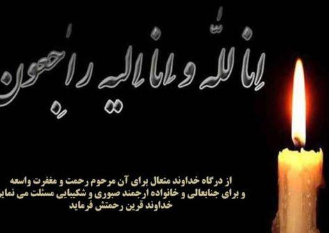 پیام تسلیت فوت مادر با انواع متن های رسمی و صمیمی In 2020 Persian Poem Poems Text