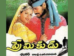 Premikudu 1994 Telugu Movie Songs Download Naa Songs Sensongsmp3 Atozmp3 Teluguwap Songs Download Starmusiq Masstamilan Songs Down In 2020 Songs Mp3 Song Movie Songs