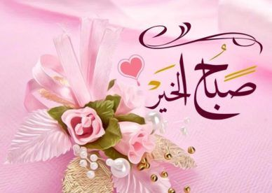 صور ورد مكتوب عليها صباح الخير عالم الصور Good Morning Flowers Good Morning Greetings Good Morning Arabic