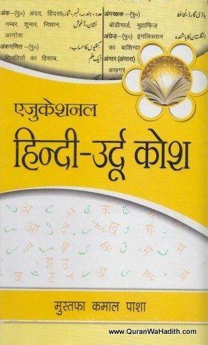 Hindi Urdu Dictionary - ہندی اردو ڈکشنری - हिंदी उर्दू