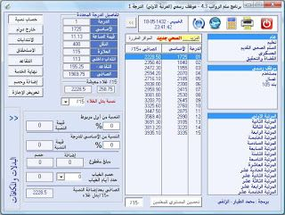 تحميل تنزيل برنامج سلم الرواتب Programme Of The Salary Scale برابط مباشر Salary Scale Map Printables