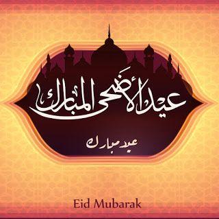 صور عيد الاضحى 2020 اجمل الصور لعيد الاضحى المبارك Eid Ul Adha Eid Eid Al Adha
