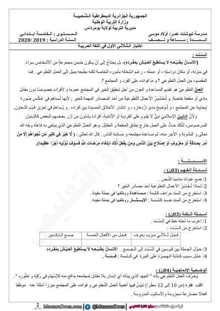 اختبارات السنة الخامسة ابتدائي الجيل الثاني الفصل الاول في اللغة العربية Exam