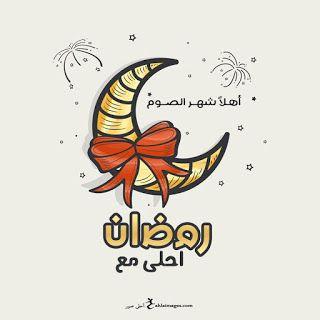 صور رمضان احلى مع اسمك 150 بوستات تهنئة رمضانية بالأسماء Ramadan Kareem Decoration Ramadan Cards Cross Paintings