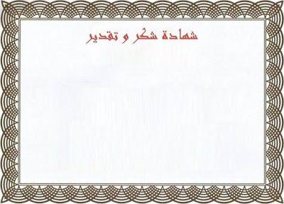 شهادة شكر فارغة للتصميم و الكتابة عليها 2021 Certificate Of Appreciation Social Security Card Cards