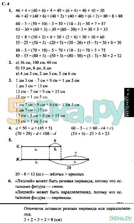 Матаматика 2 класс гдз демидова