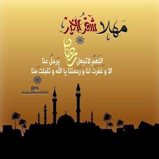 رمزيات رمضان 2021 احلى رمزيات عن شهر رمضان In 2021 Ramadan Images Ramadan Ramadan Kareem