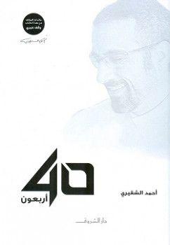 تحميل كتاب اربعون احمد الشقيري Amazon معرض الكتاب كتابي Books Movie Posters Movies