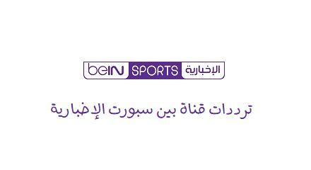 ترددات قناة بين سبورت الإخبارية Bein Sports News على نايل سات Bein Sports Tech Company Logos Sports News