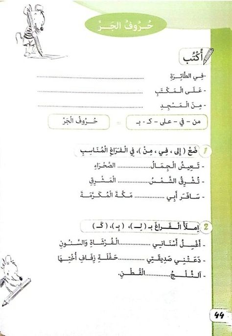 Pin By Sami Nagib Agha On اللغة العربية Learning Arabic Learn Arabic Online Learn Arabic Language