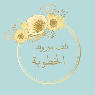 صور خطوبة 2021 تهنئة الف مبروك الخطوبة Luxury Wedding Decor Arabic Art Invitation Background