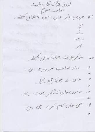 Pin By Anam Jumlana On Urdu Worksheets Language Worksheets Urdu Work Sheet Urdu Worksheet Urdu comprehension worksheets for