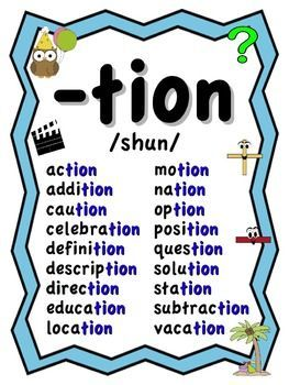 Phonics Word Work: -tion, -sion, -cian {Quick help for LRS Phonics Reading, Teaching Phonics, Teaching Reading, Teaching Memes, How To Teach Phonics, Jolly Phonics Activities, Teaching Ideas, Spelling Activities, Work Activities
