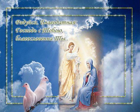 S Blagovesheniem Presvyatoj Bogorodicy Animacionnye I Blestyashie