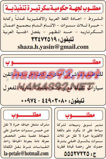 وظائف شاغرة فى قطر وظائف جريدة الدليل الشامل 4 مارس 4 3 2015 Math Sheet Music Math Equations