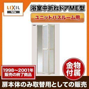 取替用浴室2枚折れドアme型 ステンレスパネル壁用 Lixil リクシル製