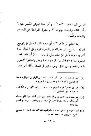 Fp21892 ابن الجوزي Free Download Borrow And Streaming Internet Archive Texts Internet Archive Language