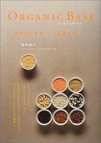 Organic Base マクロビオティックと暮らす 奥津 典子 https://www ...