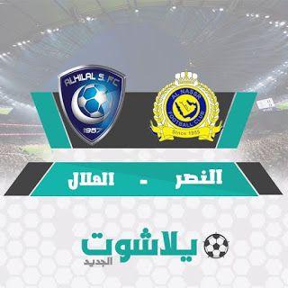 مشاهدة مباراة الهلال والنصر بث مباشر اليوم 5 8 2020 في الدوري السعودي Convenience Store Products