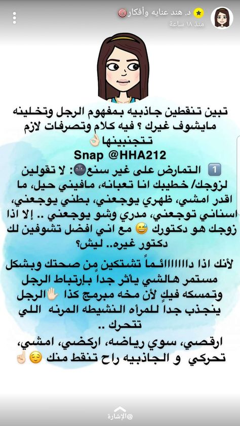 Pin By Ebtisam On علاقات How To Improve Relationship Life Habits Married Advice