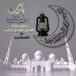 رمزيات رمضان 2021 احلى رمزيات عن شهر رمضان Ramadan Ramadan Kareem Kareem