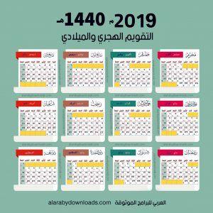 تحميل التقويم الميلادي والهجري لعام 1440 2019 التقويم الهجري مدمج مع الميلادي للجوال والكمبيوتر Calendar Calendar 2020 Hijri Calendar