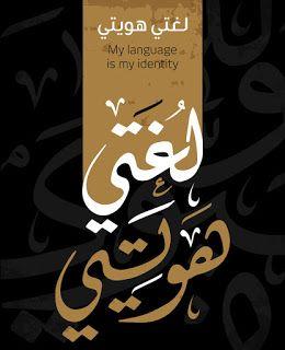 صور بمناسبة إحياء اليوم العالمي للغة العربية 18 ديسمبر Language Identity Arabic Language
