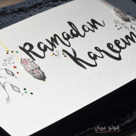 أجمل صور مكتوب عليها رمضان كريم 2019 عبارات رمضان كريم علي الصور Cards Art