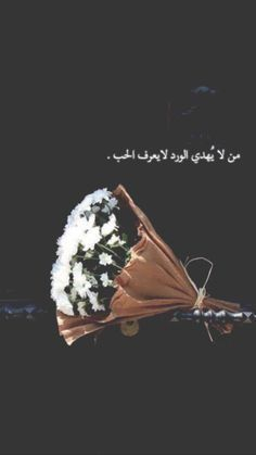 انت لي Love Quotes Wallpaper Cover Photo Quotes Arabic Love Quotes