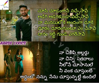Choosi Chudangane Song Lyrics From Chalo 2017 Telugu Romantic