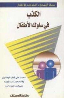 تحميل كتاب الكذب فى سلوك الأطفال Pdf مجانا ل مجموعة مؤلفين كتب Pdf Books Convenience Store Products Entertaining