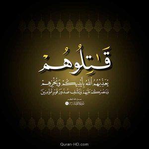 Quran Hd 007126 ربنا أفرغ علينا صبرا وتوفنا مسلمين Quran Hd Quran Sufi La Victoria