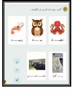 أكتب حرف المد المناسب في الكلمات Language Arabic Grade Level Kg2 School Subject اللغة العربية Main Content الم Worksheets Online Activities Online Workouts