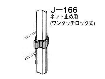 ヤザキショッピング 28ジョイント 1コ入 J 166 Pa S Ivo F28イレクター部材 矢崎化工株式会社 イレクター ジョイント チャボ