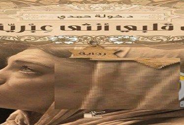 في قلبي أنثى عبرية خولة حمدي Booksguy 3 Books