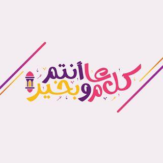 كل عام وانتم بخير 2021 صور معايدة بكل المناسبات 1442 Eid Cards Home Decor Decals Decor