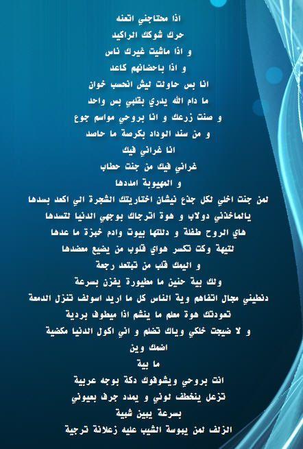 شعر شعبي حب و غزل رائد ابو فتيان اخبار العراق Iraq Places To Visit Person