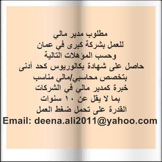 مطلوب مدير مالي للعمل بشركة كبرى في عمان وحسب المؤهلات التالية حاصل على شهادة بكالوريوس كحد أدنى بتخصص محاسبي مالي مناسب خبرة كمدي Blog Posts Blog Post