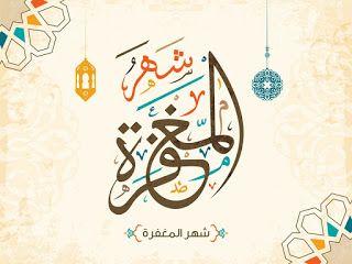 صور رمضان 2021 بطاقات تهنئة لشهر رمضان المبارك Eid Greetings Ramadan Iphone App Layout