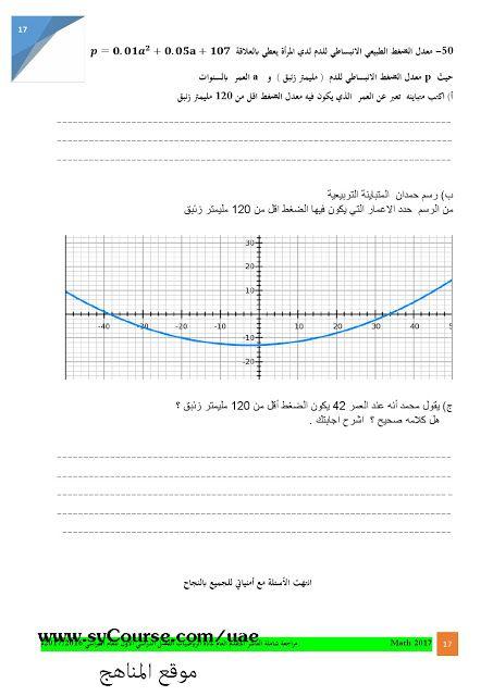 الصف العاشر المتقدم الفصل الأول رياضيات مراجعة نهائية 2016 2017 Chart Line Chart