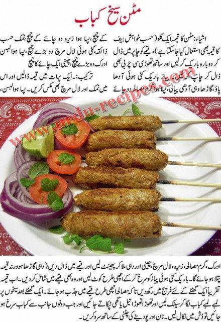 recipe: seekh kabab recipe by chef zakir [12]