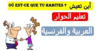 حوار بالفرنسية بين شخصين للتعارف حوار بالفرنسية مترجم بالعربية Blog Posts Blog Playbill