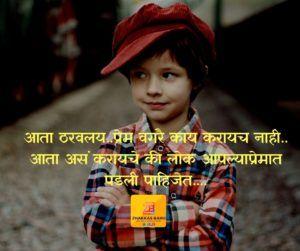 Mulansathi Status In Marathi Marathi Status For Boyfriend Attitude Status Marathi Love Quotes Marathi Status