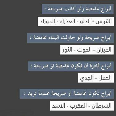 الأبراج والصراحة Funny Arabic Quotes Arabic Quotes Quotes