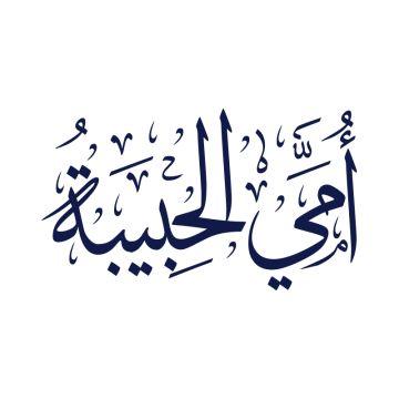 母親書法 阿拉伯語 米字格寫字格書法 阿拉伯語的向量圖案素材免費下載 Png Eps和ai素材下載 Pngtree Art Drawings Simple Print Stickers Unique Cards