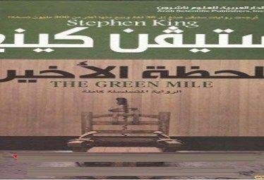 الميل الأخضر ستيفن كينغ Booksguy Me 2 Books Website Green